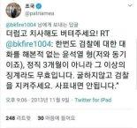 """진중권, 과거 조국 트윗 인용 """"尹, 더럽고 치사해도 버텨주세요"""""""