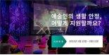 예술인 어떻게 지원할까?...'민주주의 서울'서 시민토론 진행