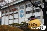 KBS PD, 결혼사실 숨기고 언론계 취준생에 접근 논란