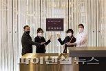 [fn포토] '그랜드하얏트 제주' 5성급 호텔 현판식