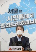 안철수 부동산정책 발표