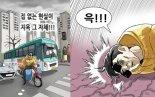 집값 급등 풍자한 기안84의 복학왕..'대깨문'도 풍자?