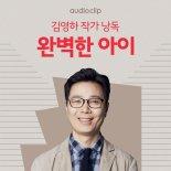 김영하 작가, 네이버 오디오클립에서 에세이 들려준다