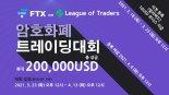 리그오브트레이더스, FTX와 제1회 암호화폐 투자대회 개최