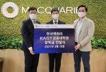 한국맥쿼리, 카이스트 금융전문대학생에 장학금