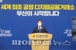"""김영춘 후보 """"세계최초 공영 '디지털자산 거래소' 설립하겠다"""""""