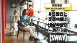 스웨이, '흔꽃샴' 본인등판 스페셜 클립 공개…'감성 소환'