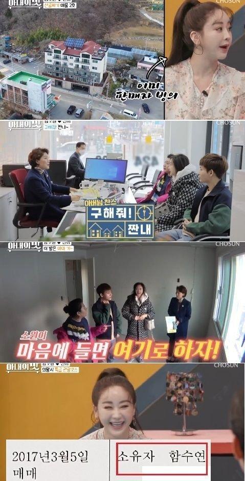 '아맛'조작 의혹 다시 … '함소원이 소유 한 함소원의 집'?