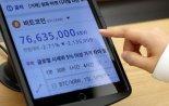 '은행 몸사리기'...실명계좌 못받는 중소거래소 '발동동'