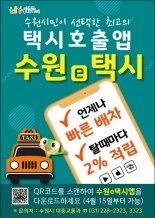 수원시, 호출비·중개수수료 없는 '택시호출앱' 출시