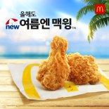 맥도날드도 치킨 판다...'맥윙' 재출시