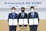 우리銀-KT-한국IBM, AI 서비스 혁신 '삼각동맹'