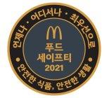"""맥도날드, 식품 안전 주간 개최 """"식품 안전 의식 고취"""""""
