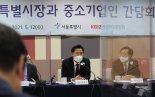 오세훈 시장, '서울특별시약사회'와 간담회