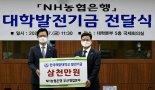 농협은행, 한국해양대 발전기금 3000만원 기부