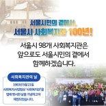 서울시, 사회복지관의 날 기념식 개최