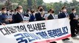 """국민의힘, 단체로 청와대 찾아가 """"文, 인사청문제도 폄훼"""""""