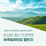 서울 명산, 언택트로 등산하자..버추얼 하이킹 챌린지