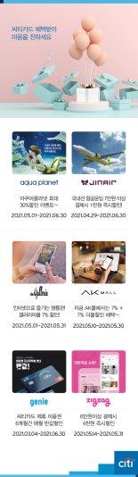 한국씨티은행, 가정의달 맞이 씨티카드 고객 대상 할인·무이자할부 행사