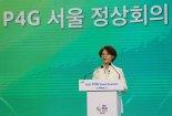 """한정애 """"韓, 국제사회 탄소중립 논의 선도""""…P4G 정상회의 결과 브리핑"""
