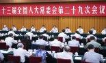 반외국제재법, 중국판 '블랙리스트' 직계가족도 추방·재산압수