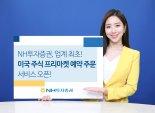 NH투자증권, 미국 주식 프리마켓 예약주문 서비스