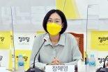 """장혜영 """"尹, 5·18 정신 발언은 쇼인가.. 차별금지법 왜곡 말아야"""""""