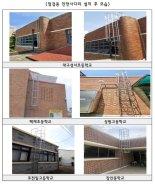 교육시설안전원, 총 30개교에 점검용 안전사다리 설치 지원