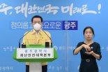 광주광역시, 8‧15 광복절 집회 참가 금지 행정명령
