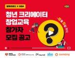 SBA-사회연대은행, '청년 크리에이터 창업교육' 런칭