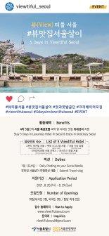 서울시, 뷰(View)티풀 멋과 맛 10선 발굴 여행 크리에이터 모집