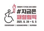 현대百, '2020 도쿄 패럴림픽 응원 캠페인' 나선다