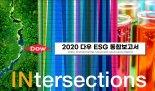 다우, 첫 ESG 보고서 발간..'2020 다우 인터섹션스' 공개