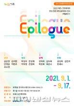 시흥시 에코-크리에이터 공유전시 '에필로그' 개최