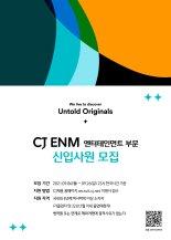 CJ ENM, 엔터테인먼트부문 신입 크리에이터 공채 실시
