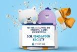 신한자산운용, 'SOL 미국S&P500ESG ETF' 신규 상장