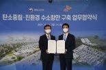 SK E&S, '친환경 수소항만' 조성