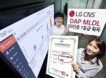 LG CNS 'AI 분석 플랫폼'  TTA 'GS인증' 1등급 획득