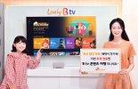 SK브로드밴드, B tv 추석 연휴 이벤트 오픈