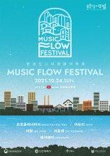 인천 부평구, 새 음악도시 브랜드 뮤직플로우페스티벌(M.F.F) 진행