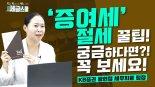 KB證, '증여세' 절세 동영상 제작 및 유튜브 '마블TV' 배포