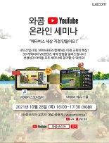 [1일IT템]와콤, 아이들 창의력 키울 VR·메타버스 세미나 개최