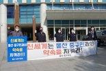 울산 중구의회 신세계 본사 앞 1인 릴레이 시위