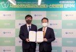 신한銀, '1회용컵 보증금제' 사업 주거래은행 지정
