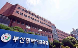 부산시교육청, 코로나19 관련 개인정보 유의사항 안내