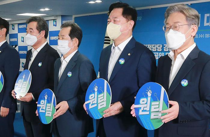 민주당 원팀 협약식