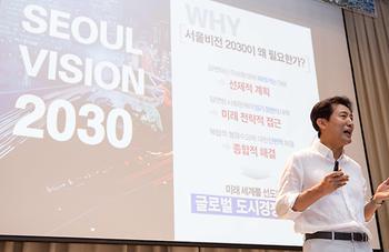오세훈 시장, 서울비전 2030 발표