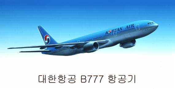 대한항공, 항공기 첫 '파트 아웃'...기령 23년 B777-200 해체