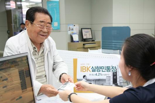 기업銀, 우대금리 제공하는 'IBK실향민통장'을 판매