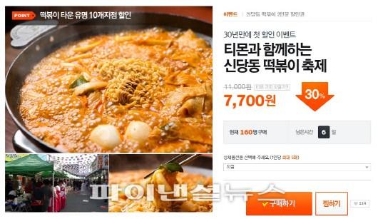 티몬, 신당동 떡볶이 축제 할인권 판매
